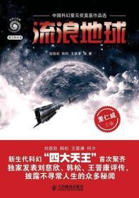 流浪地球 刘慈欣人邮社2011蓝红经典绝版