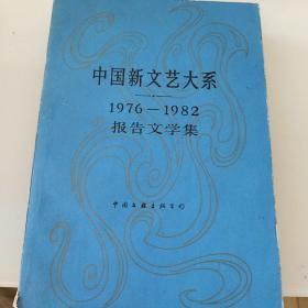 中国新文艺大系   1976--1982   报告文学集