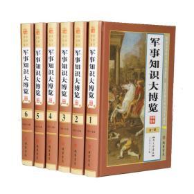 军事知识大博览 6册精装