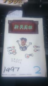 新民围棋 (1997年第2期 )   A4400