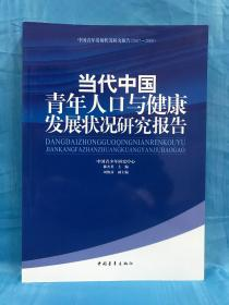 当代中国青年人口与健康发展状况研究报告:中国青年发展状况研究报告(2007-2008)