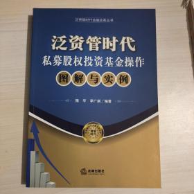 泛资管时代金融实务丛书:泛资管时代私募股权投资基金操作图解与实例