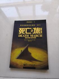 死亡之旅:第2版