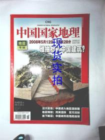 中国国家地理 2008/6 总第572期 地震专辑