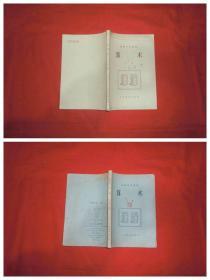 初级中学课本:算术(上下册)// 【购满100元免运费】