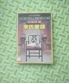 [大起大落的人物命运  波澜壮阔的人生画卷]李氏家族(9.80包邮挂刷)