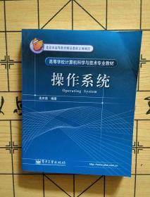 高等学校计算机科学与技术专业教材:操作系统