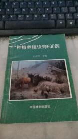 种植养殖诀窍600例