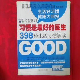 习惯是最好的医生:398种生活习惯解读