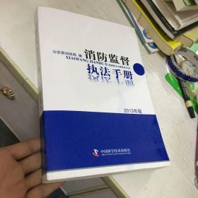 消防监督执法手册 2013版