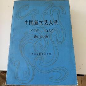 中国新文艺大系   1976--1982   散文集