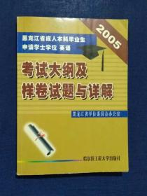 《黑龙江省成人本科毕业生申请学士学位 英语 考试大纲及样卷试题与详解》