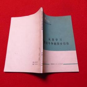 认真学习儒法斗争的历史经验
