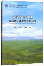 内蒙古自治区磁场特征及地质应用研究