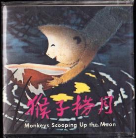 猴子捞月--中电版精品大开彩色电影连环画 大缺