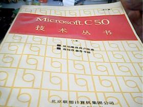 Microcsoft C5.0技术丛书 上中下册
