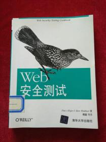 Web安全测试【见描述】