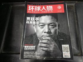 三联生活周刊2018年03