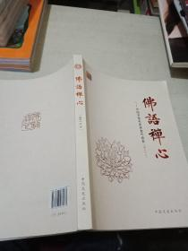 佛语禅心---中国书画名家禅意作品集2015年卷
