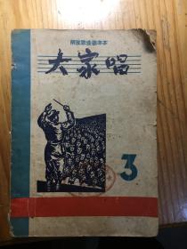解放歌曲标准本。。。大家唱。。1950年一月穗初版