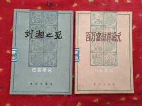巴蜀掌故:百万富翁林汤元 +刘湘之死 2本合售