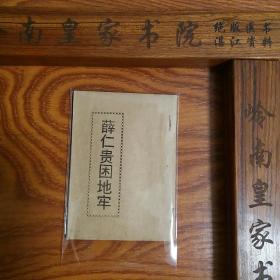雷阳印书馆绝版雷歌 薛仁贵困地牢 海康 雷州半岛 民歌民谣难得 有广州湾聚宝楼年历广告