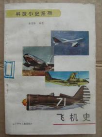 科技小史系列 飞机史