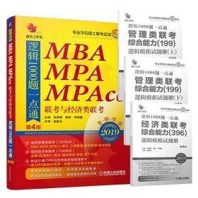 专业学位硕士联考应试精点系列.MBA、MPA、MPAcc联考与经济类联考-逻辑1000题一点通(第4版)  现货 9787111598268