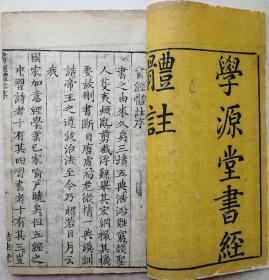 清·雍正乙巳年(1725)大开本木刻线装书带牌记学源堂梓《书经》卷首一册全