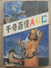 千奇百怪ABC