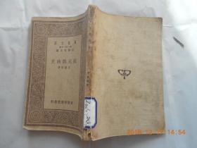 31822万有文库《宋元戏曲史》(民国23年再版)馆藏