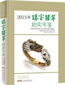 2015珠宝翡翠拍卖年鉴