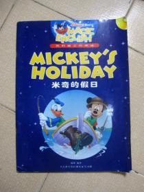 我的迪士尼英语:米奇的假日