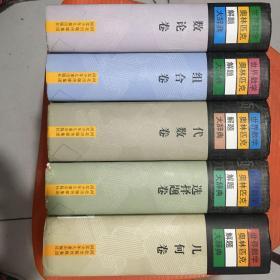 精装本:世界数学奥林匹克解题大辞典:几何卷、数论卷、组合卷、代数卷、选择题卷(五本书合售)