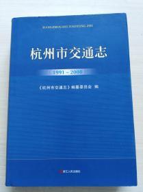 杭州市交通志 1991-2008【品如图】