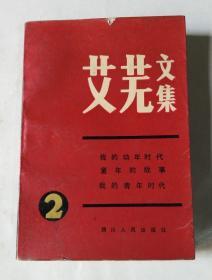 艾芜文集 2(收录《我的幼年时代》《童年的故事》《我的青年时代》)
