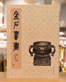 金石书画 第三卷 西泠印社 正版现货
