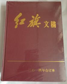 红旗文稿(二0一四年)合订本 精装