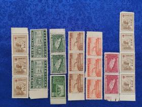 民国各种纪念邮票20枚 多为联张 品好。光复台湾 邮票展览等。