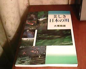 美レき 日本の川