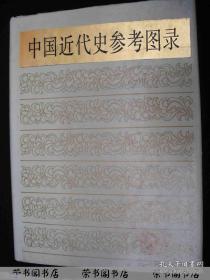 1988年出版的----精装厚册---16开大本-全图片历史资料---【【中国近代史参考图录】】----稀少