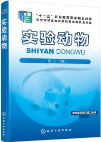 实验动物(张江)