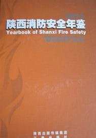陕西消防安全年鉴2013