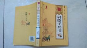 中国古代八大兵书:尉缭子兵法(图文珍藏版)