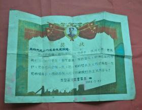 奖状 [ 毛主席头像 1964年 ] ( 折痕有开裂 品相买家自定 )