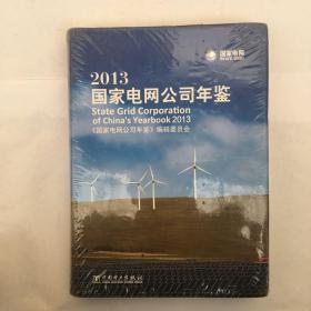 2013国家电网公司年鉴