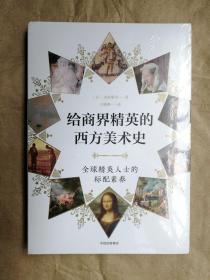 给商界精英的西方美术史 (日)木村泰司 著