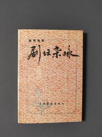 剧坛杂咏(作者签名赠本) 94年一版一印 近十品!