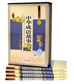 正版包邮  中华成语故事大全集
