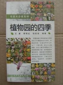 植物园的四季